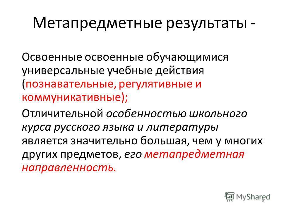 Метапредметные результаты - Освоенные освоенные обучающимися универсальные учебные действия (познавательные, регулятивные и коммуникативные); Отличительной особенностью школьного курса русского языка и литературы является значительно большая, чем у м