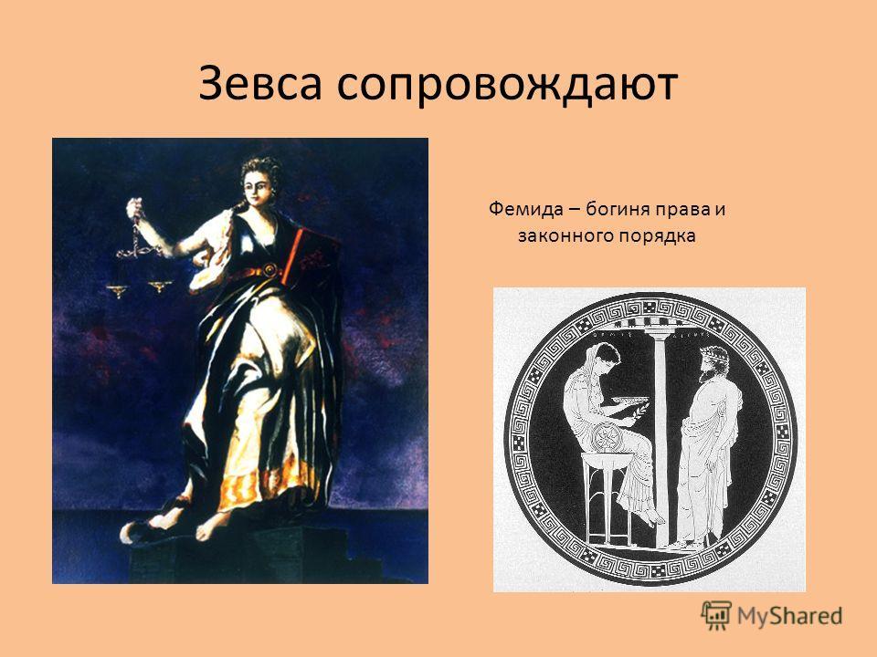 Зевса сопровождают Фемида – богиня права и законного порядка