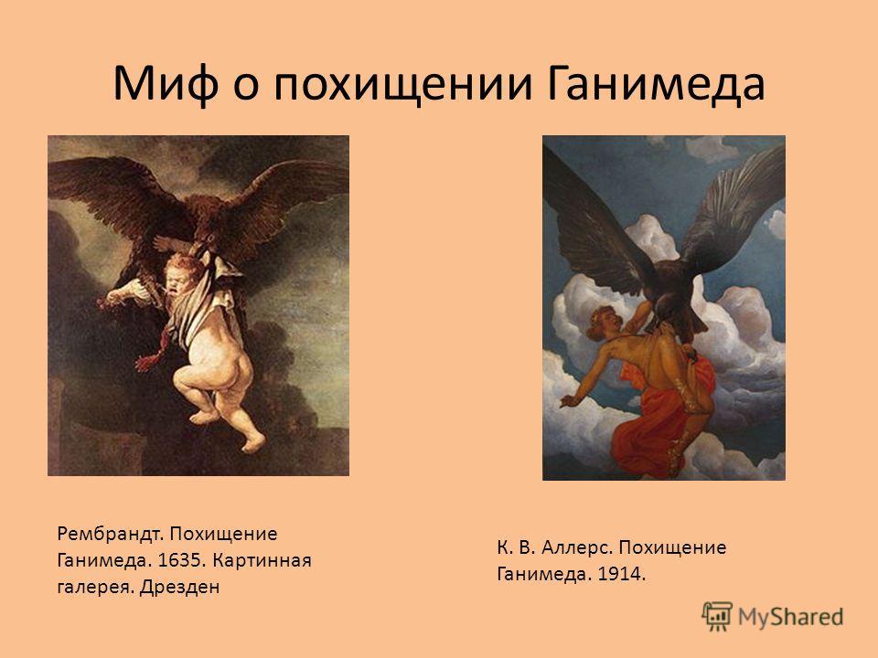 Миф о похищении Ганимеда Рембрандт. Похищение Ганимеда. 1635. Картинная галерея. Дрезден К. В. Аллерс. Похищение Ганимеда. 1914.