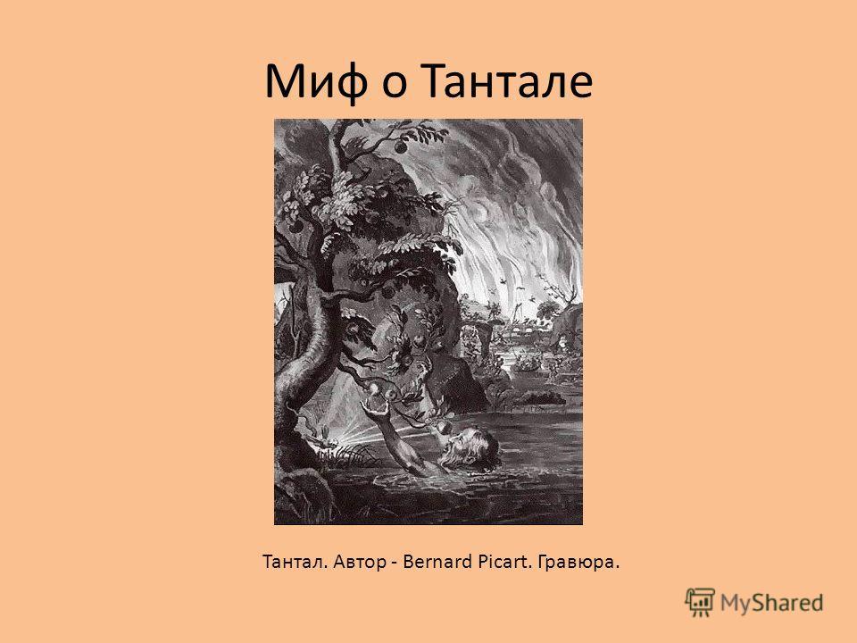 Миф о Тантале Тантал. Автор - Bernard Picart. Гравюра.