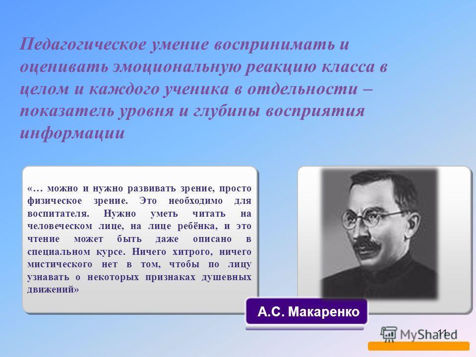 А.С. Макаренко «… можно и нужно развивать зрение, просто физическое зрение. Это необходимо для воспитателя. Нужно уметь читать на человеческом лице, на лице ребёнка, и это чтение может быть даже описано в специальном курсе. Ничего хитрого, ничего мис