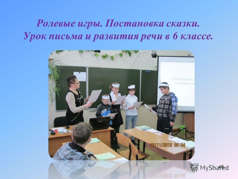 Ролевые игры. Постановка сказки. Урок письма и развития речи в 6 классе. 46