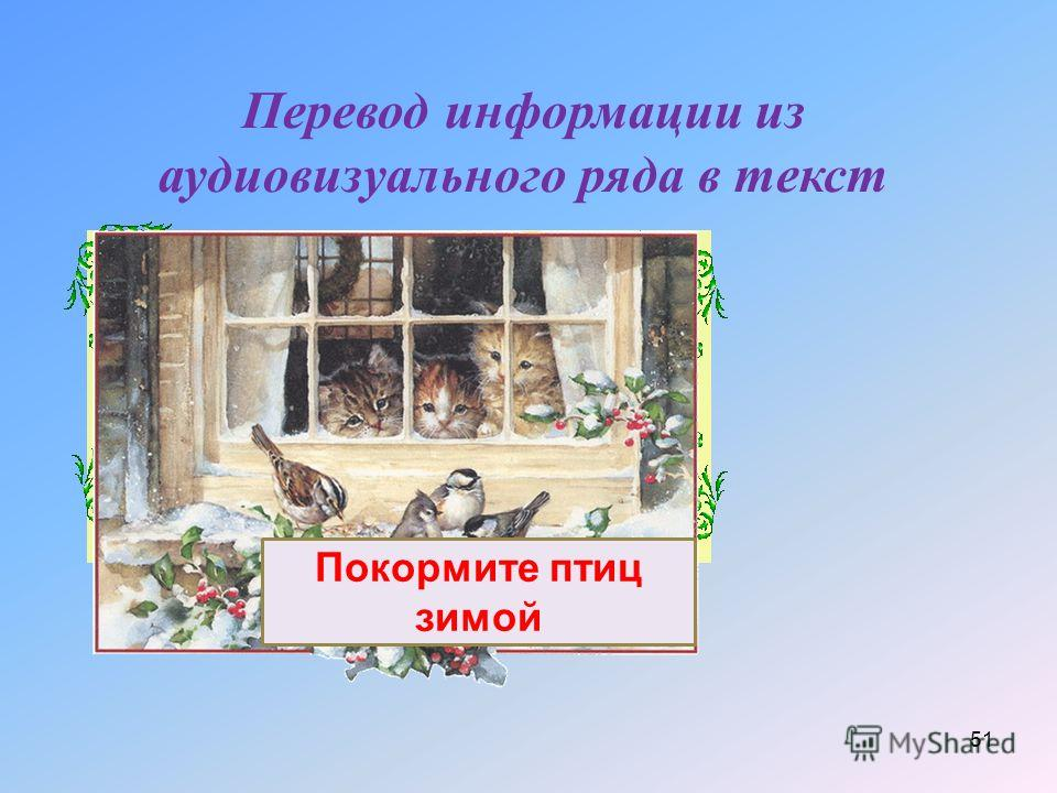 Перевод информации из аудиовизуального ряда в текст Покормите птиц зимой 51