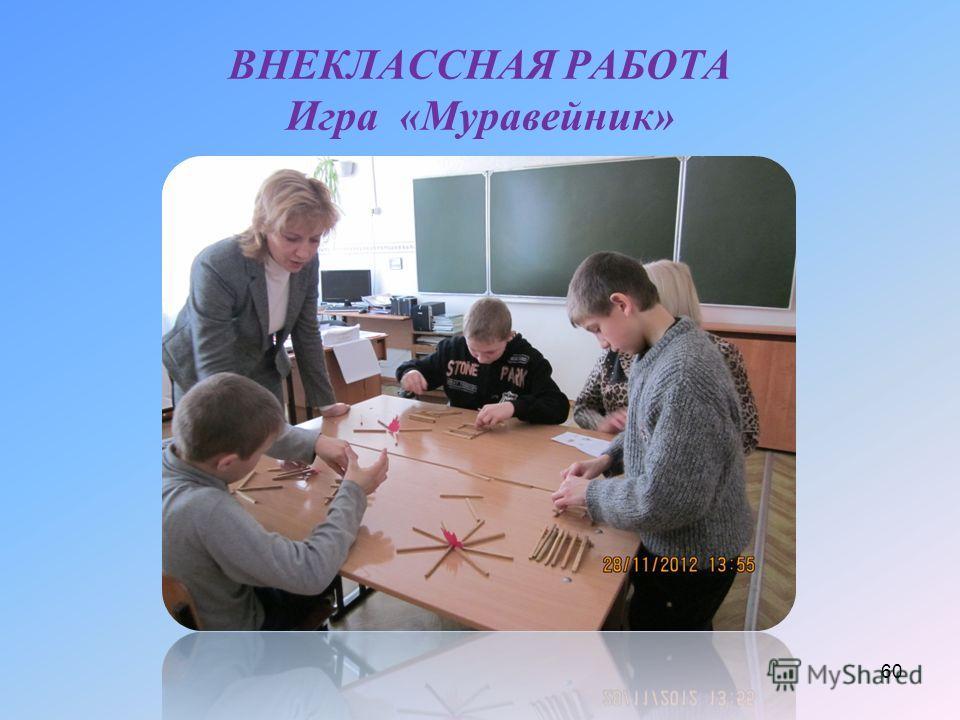 ВНЕКЛАССНАЯ РАБОТА Игра «Муравейник» 60