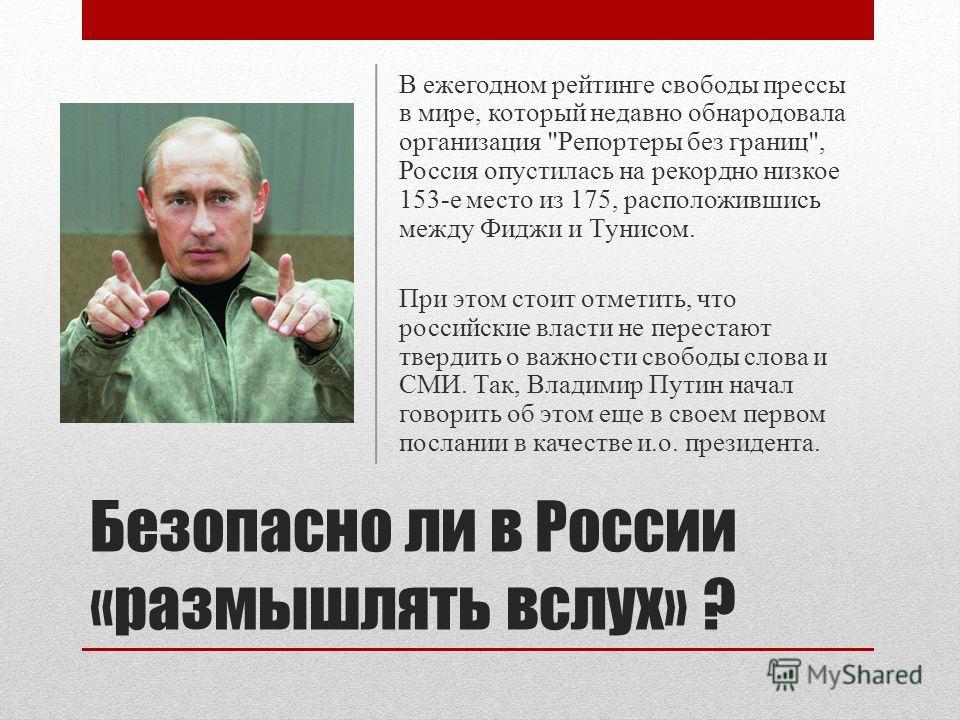 Безопасно ли в России «размышлять вслух» ? В ежегодном рейтинге свободы прессы в мире, который недавно обнародовала организация