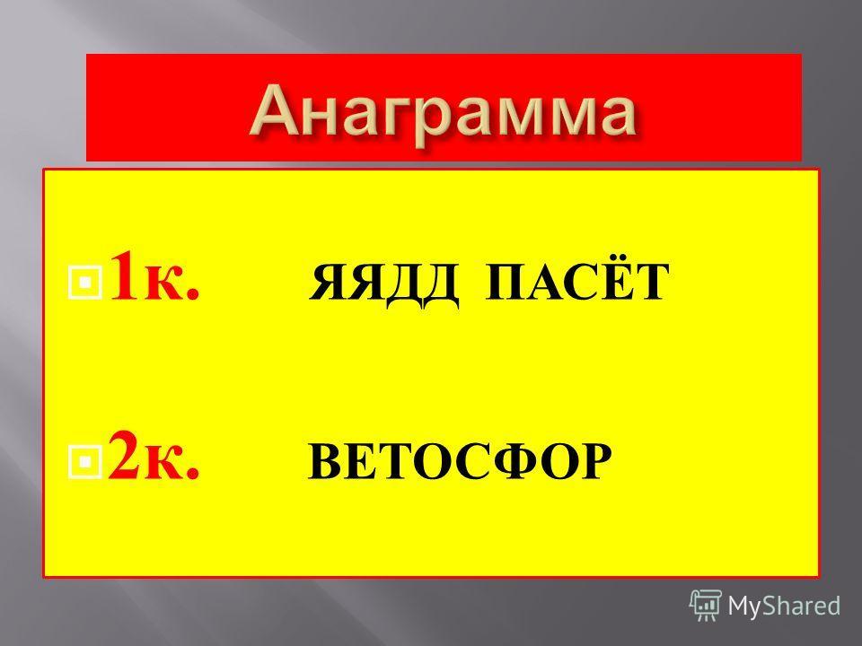 1к. ЯЯДД ПАСЁТ 2к. ВЕТОСФОР