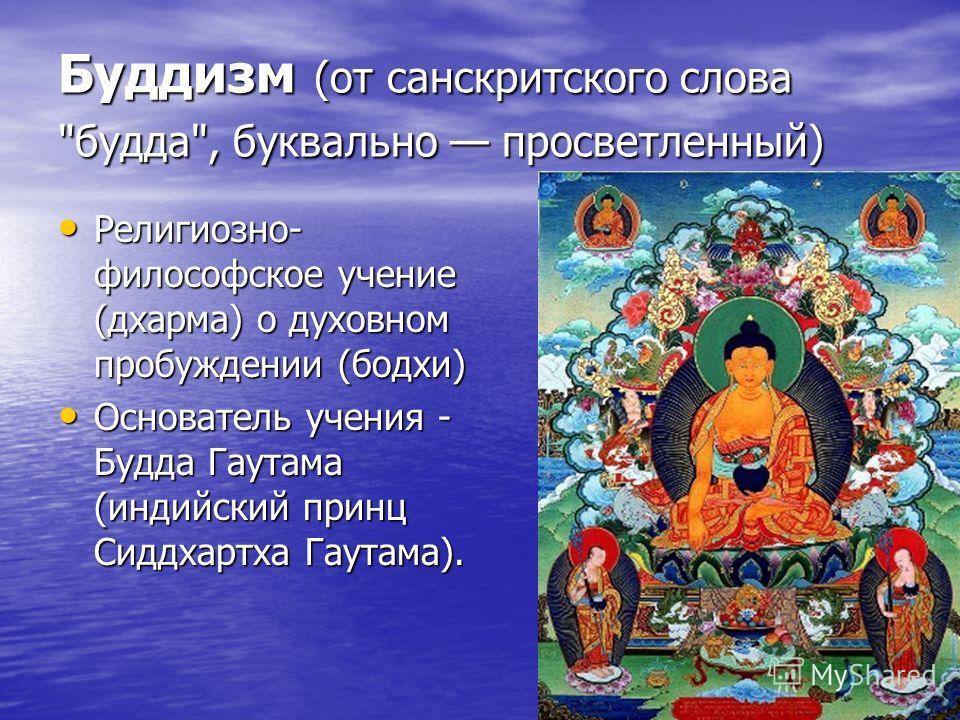 Буддизм (от санскритского слова