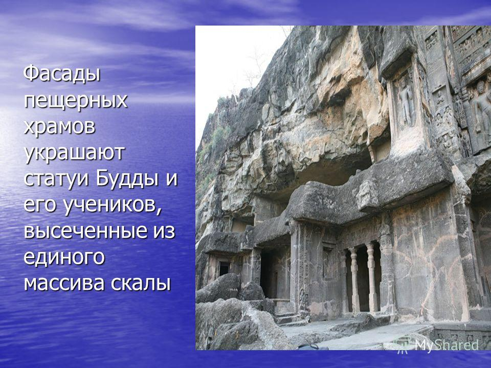 Фасады пещерных храмов украшают статуи Будды и его учеников, высеченные из единого массива скалы Фасады пещерных храмов украшают статуи Будды и его учеников, высеченные из единого массива скалы