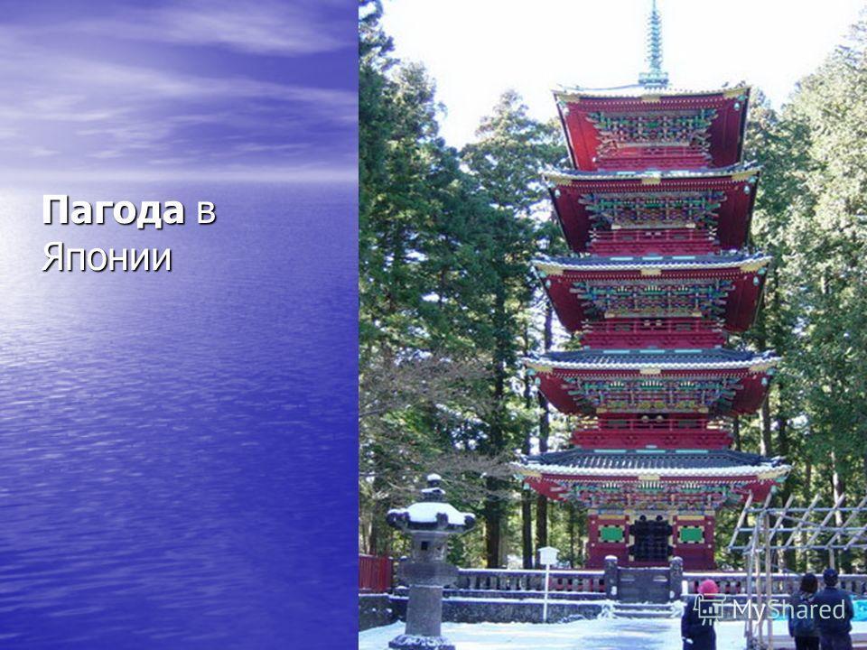 Пагода в Японии Пагода в Японии