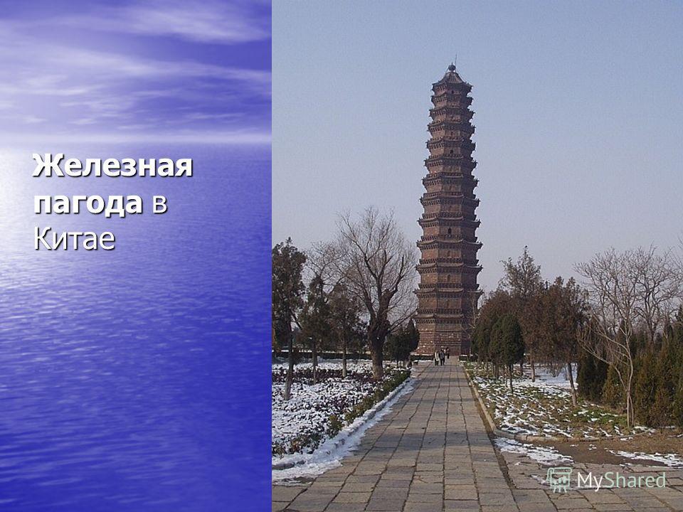 Железная пагода в Китае Железная пагода в Китае