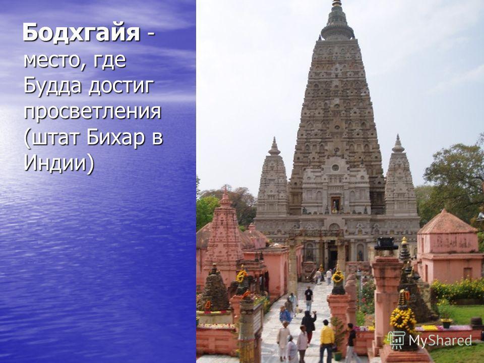 Бодхгайя - место, где Будда достиг просветления (штат Бихар в Индии) Бодхгайя - место, где Будда достиг просветления (штат Бихар в Индии)
