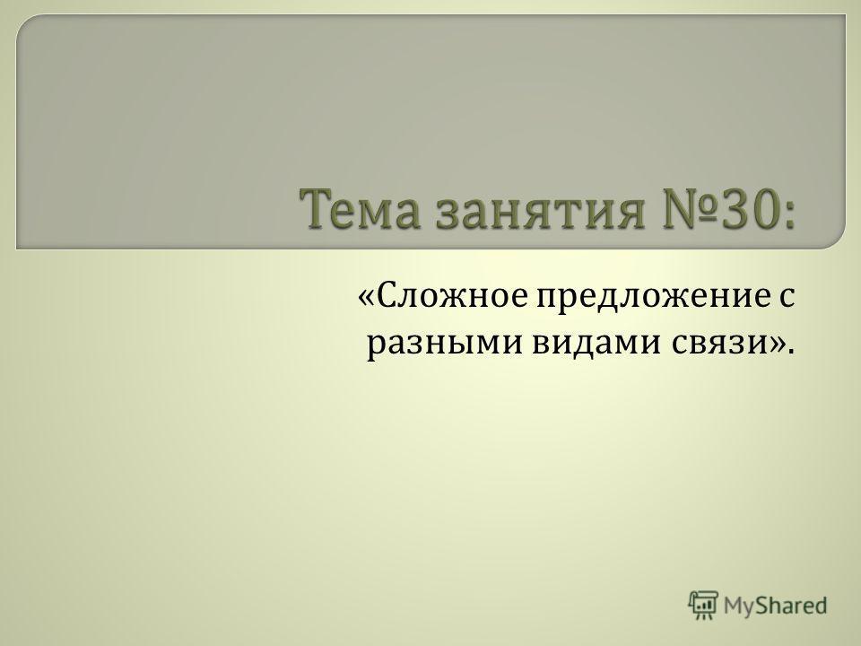 « Сложное предложение с разными видами связи ».