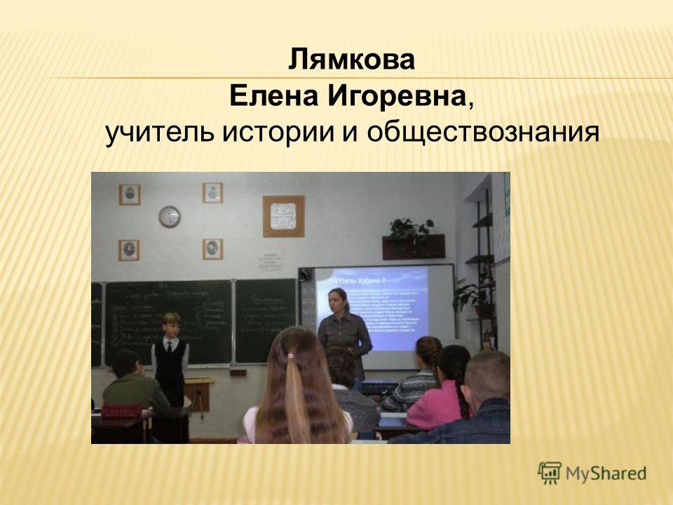 Лямкова Елена Игоревна, учитель истории и обществознания
