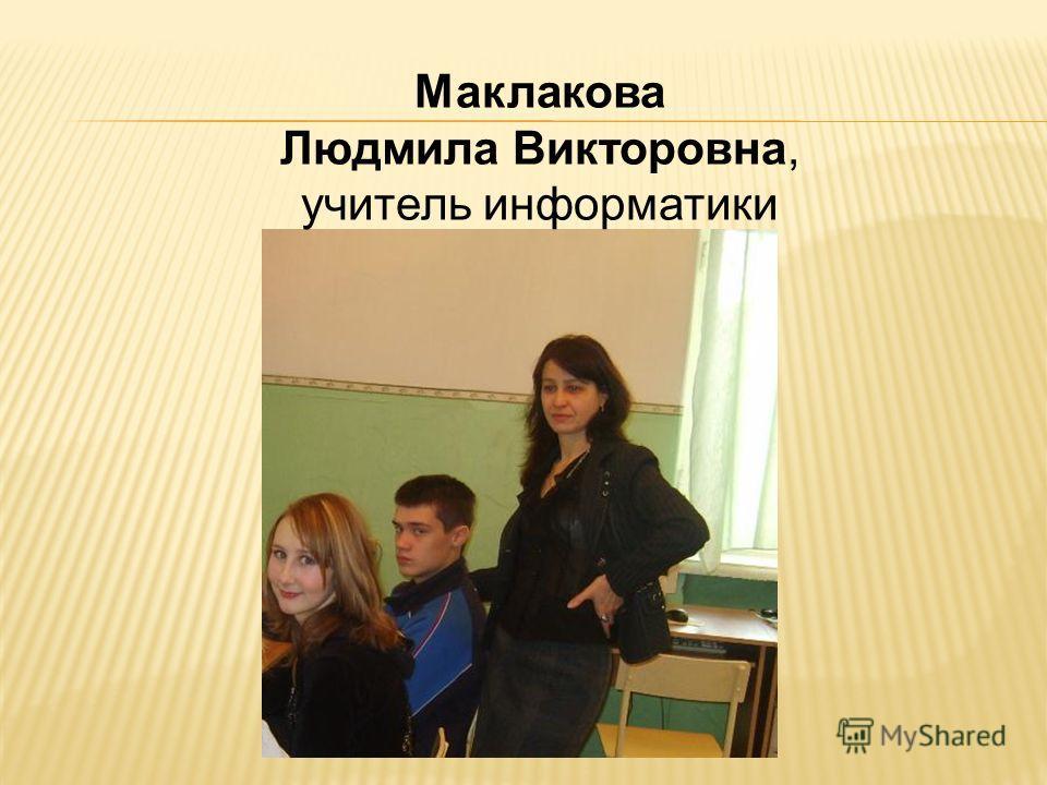 Маклакова Людмила Викторовна, учитель информатики
