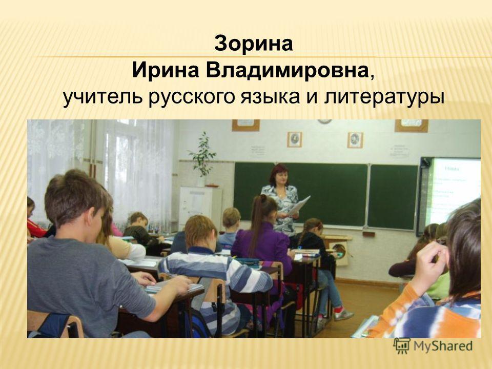 Зорина Ирина Владимировна, учитель русского языка и литературы