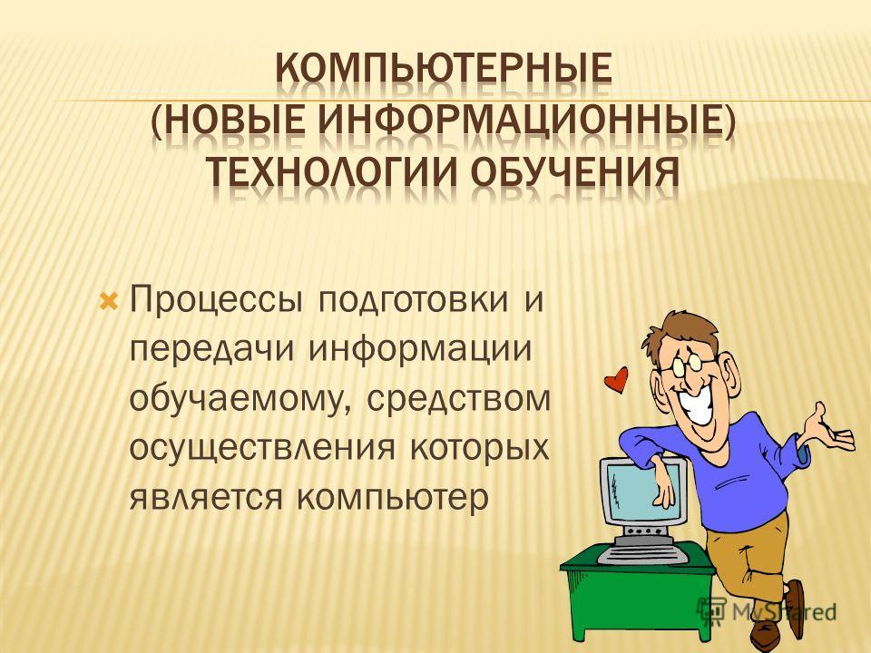 Процессы подготовки и передачи информации обучаемому, средством осуществления которых является компьютер