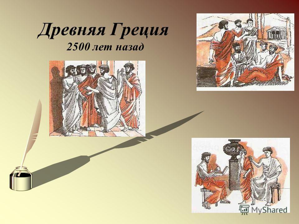 Древняя Греция 2500 лет назад