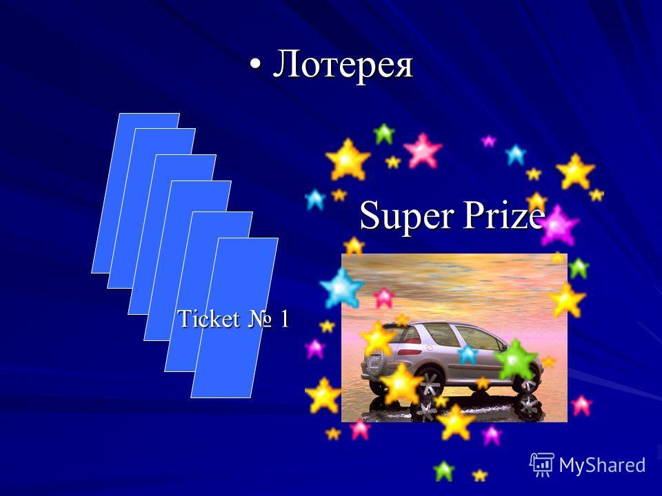 Лотерея Лотерея Ticket 1 Super Prize