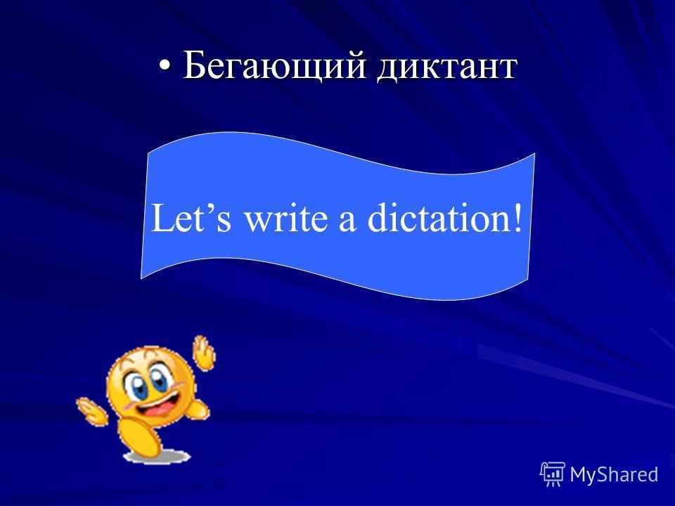 Бегающий диктант Бегающий диктант Lets write a dictation!