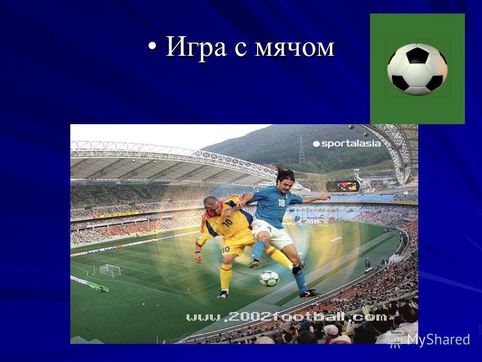 Игра с мячом Игра с мячом