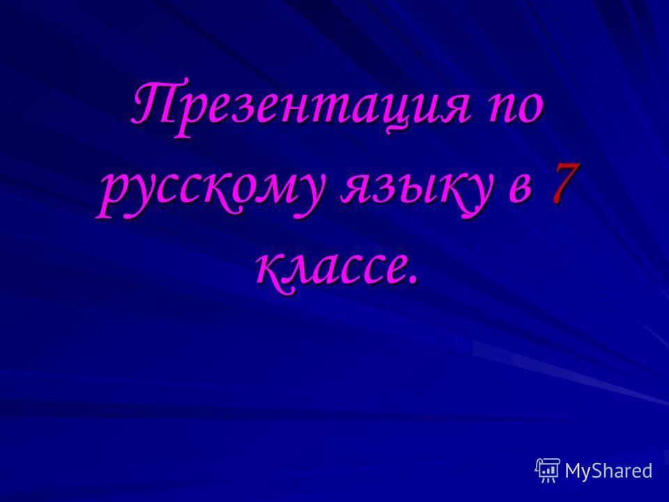 Презентация по русскому языку в 7 классе.