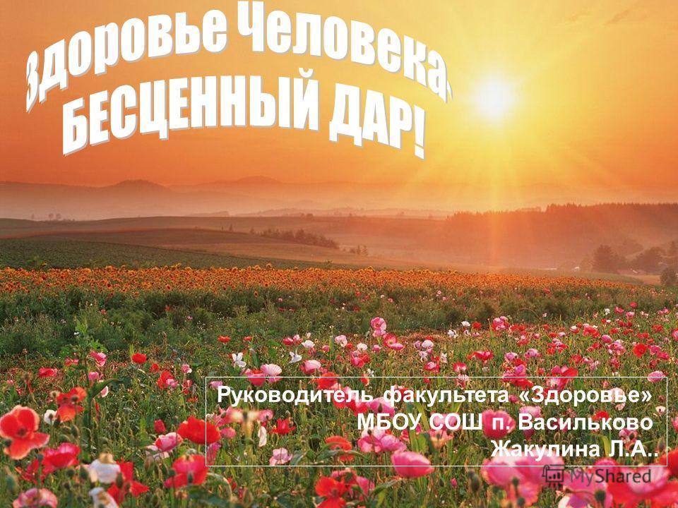 Руководитель факультета «Здоровье» МБОУ СОШ п. Васильково Жакулина Л.А..