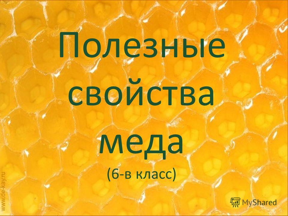 Полезные свойства меда (6- в класс )
