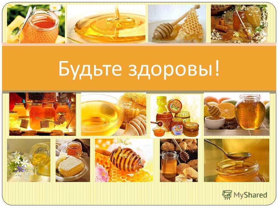 Будьте здоровы !