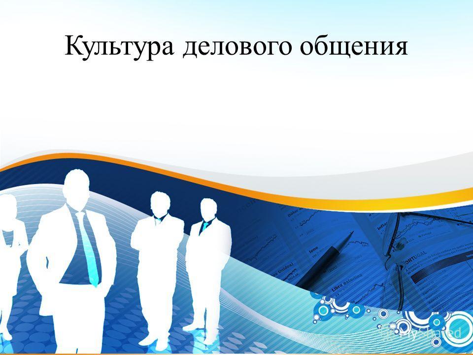 Презентация на тему Культура делового общения Что такое деловое  1 Культура делового общения
