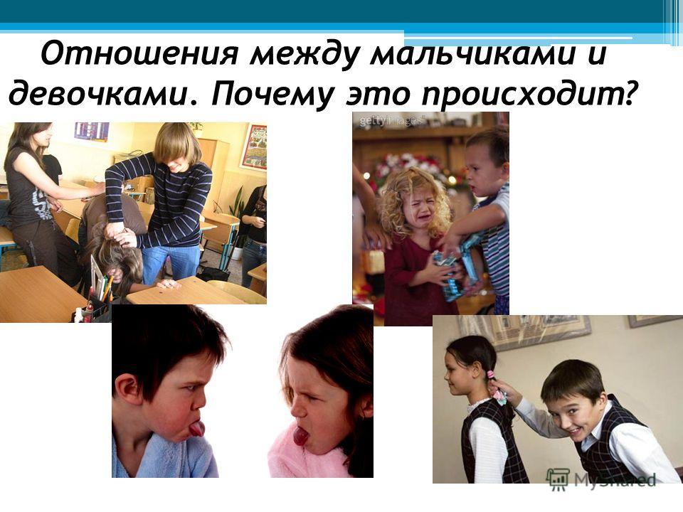 Отношения между мальчиками и девочками. Почему это происходит?