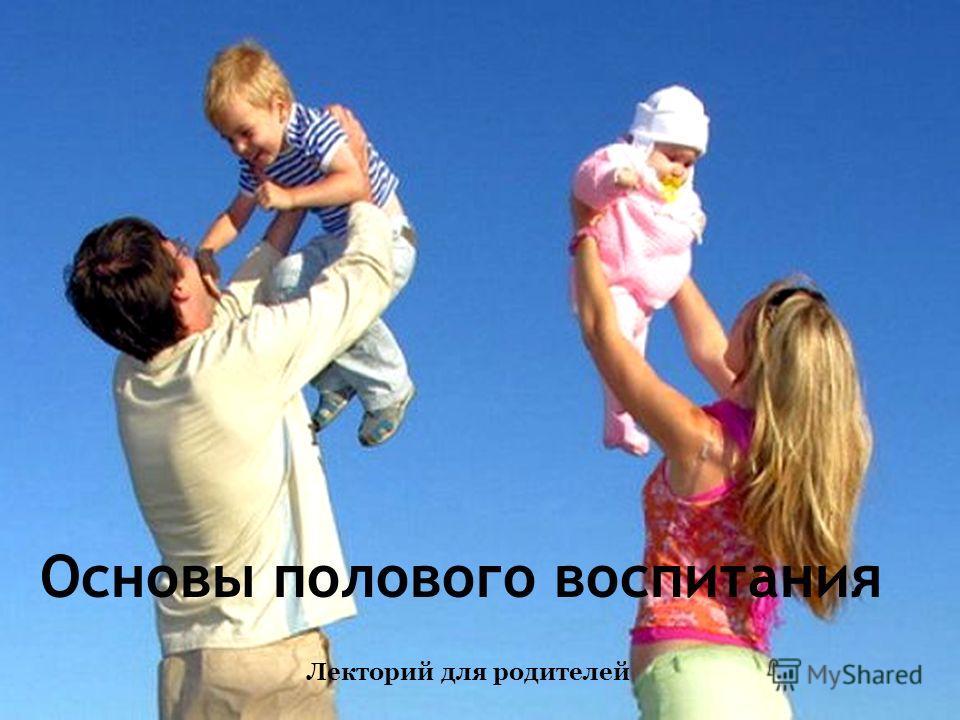 Основы полового воспитания Лекторий для родителей