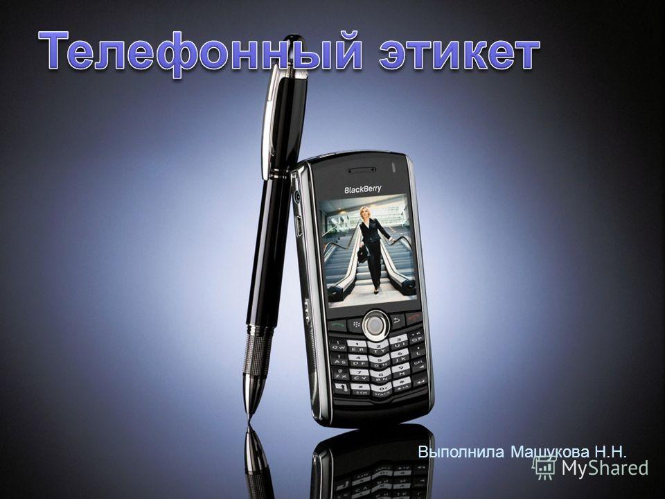 Выполнила Машукова Н.Н.