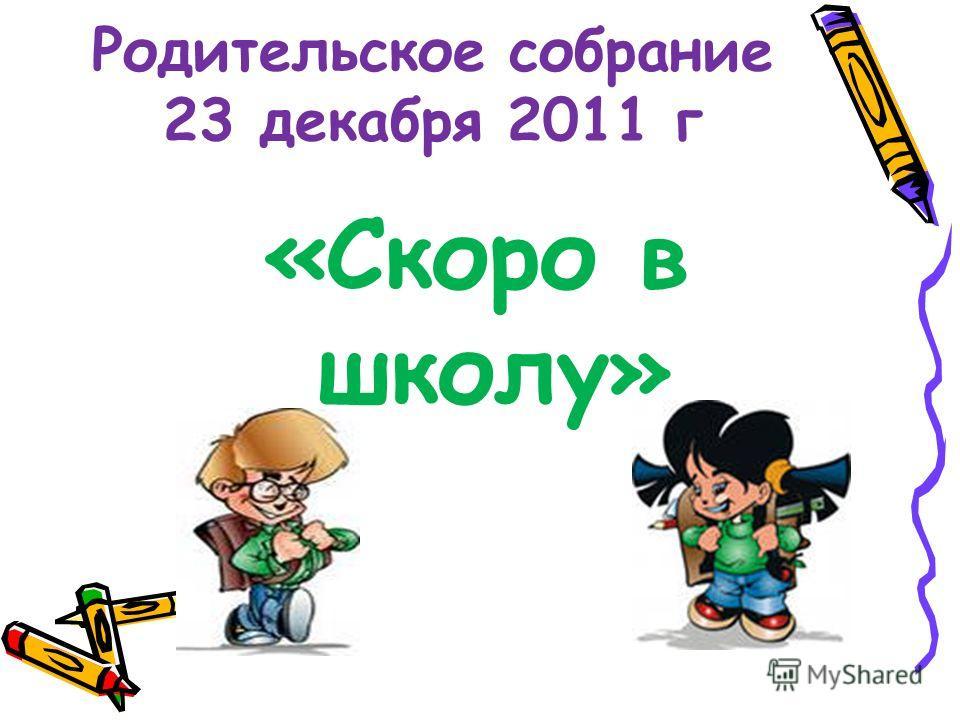 Родительское собрание 23 декабря 2011 г «Скоро в школу»