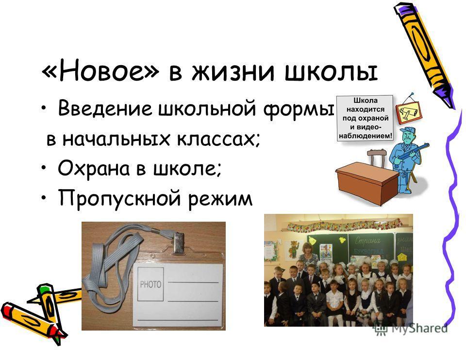 «Новое» в жизни школы Введение школьной формы в начальных классах; Охрана в школе; Пропускной режим