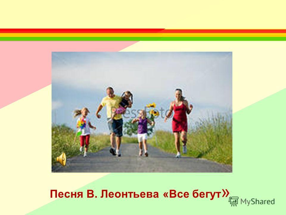 Песня В. Леонтьева «Все бегут »