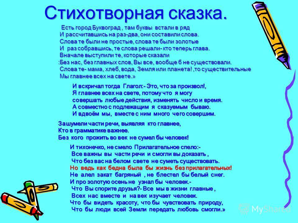 Стихотворная сказка. Есть город Буквоград, там буквы встали в ряд Есть город Буквоград, там буквы встали в ряд И рассчитавшись на раз-два, они составили слова. И рассчитавшись на раз-два, они составили слова. Слова те были не простые, слова те были з