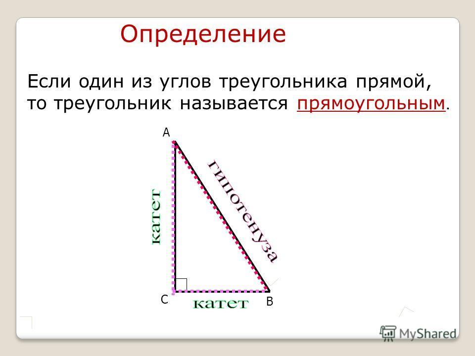 Определение Если один из углов треугольника прямой, то треугольник называется прямоугольным. А В С