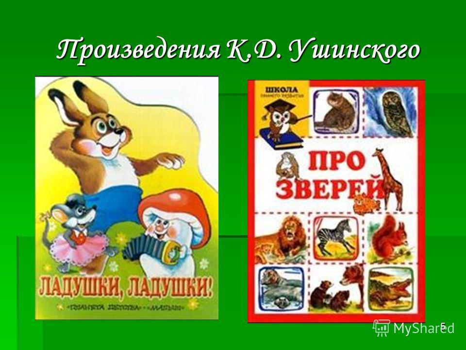5 Произведения К.Д. Ушинского