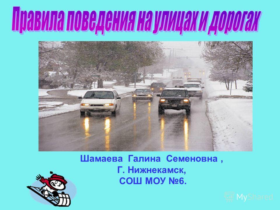 Шамаева Галина Семеновна, Г. Нижнекамск, СОШ МОУ 6.