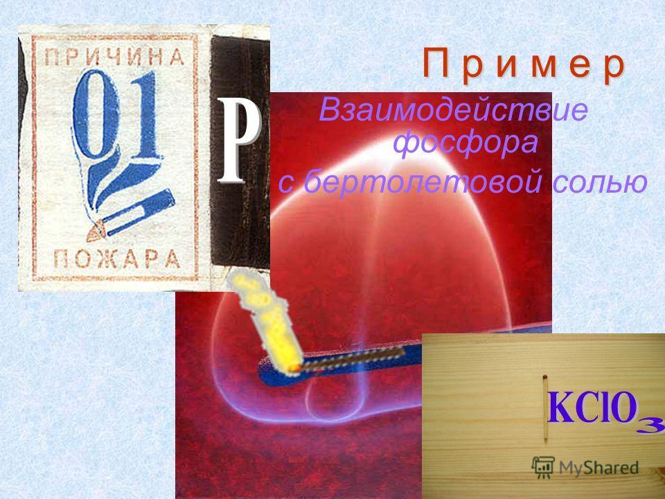 П р и м е рП р и м е рП р и м е рП р и м е р Взаимодействие фосфора с бертолетовой солью