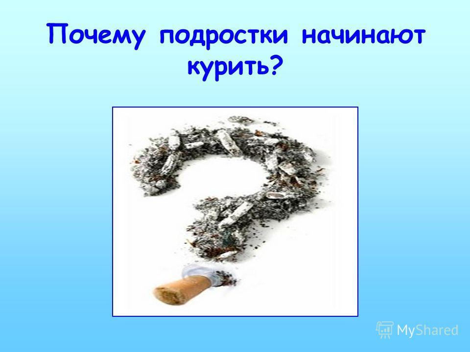Почему подростки начинают курить?