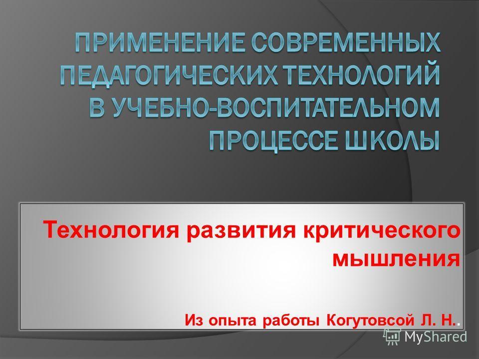 Технология развития критического мышления Из опыта работы Когутовсой Л. Н..