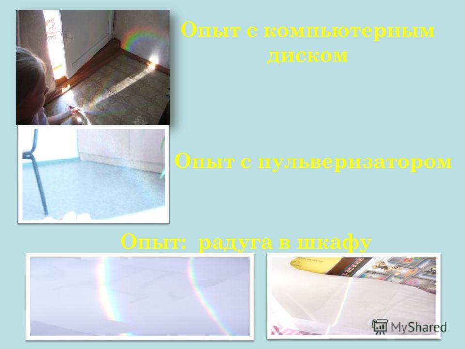 Опыт с компьютерным диском Опыт с пульверизатором Опыт: радуга в шкафу