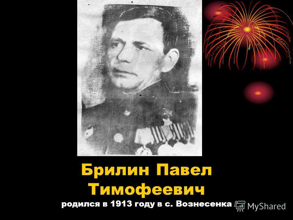 Брилин Павел Тимофеевич родился в 1913 году в с. Вознесенка