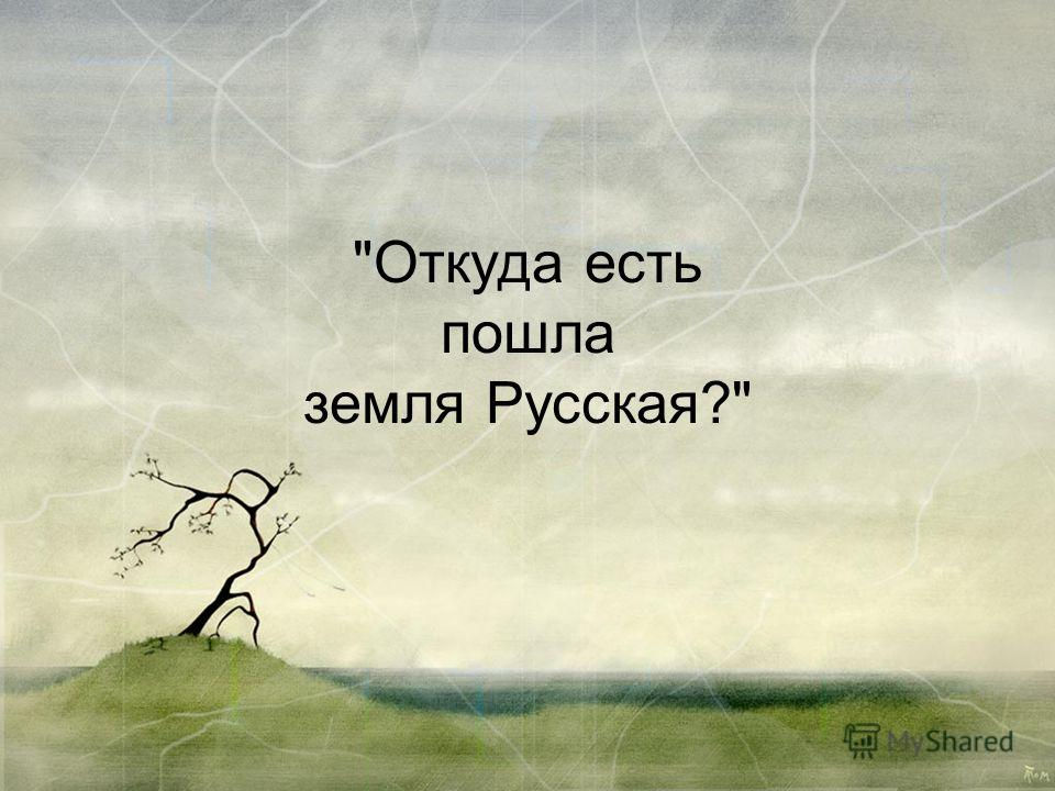 Откуда есть пошла земля Русская?