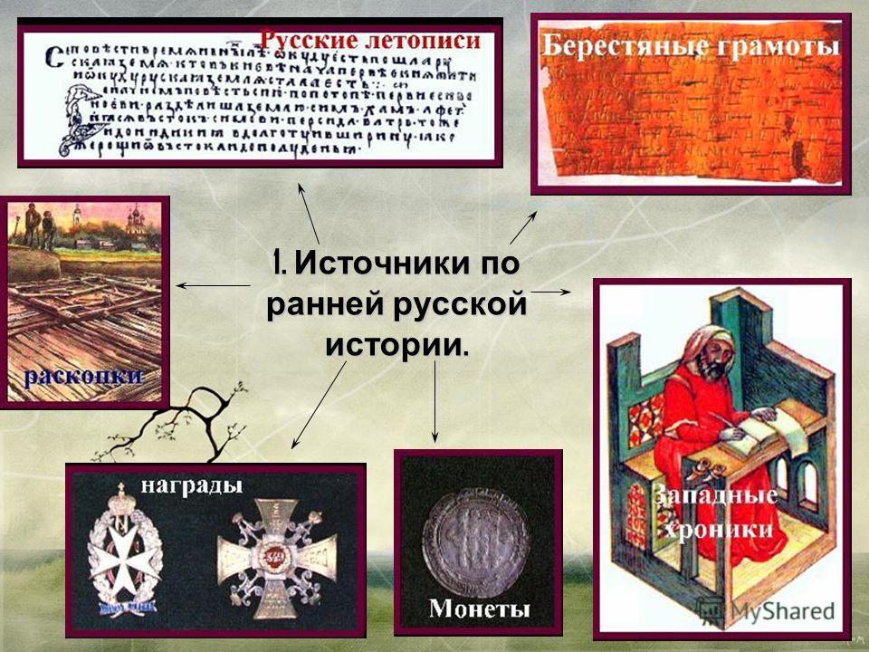 1. Источники по ранней русской истории.