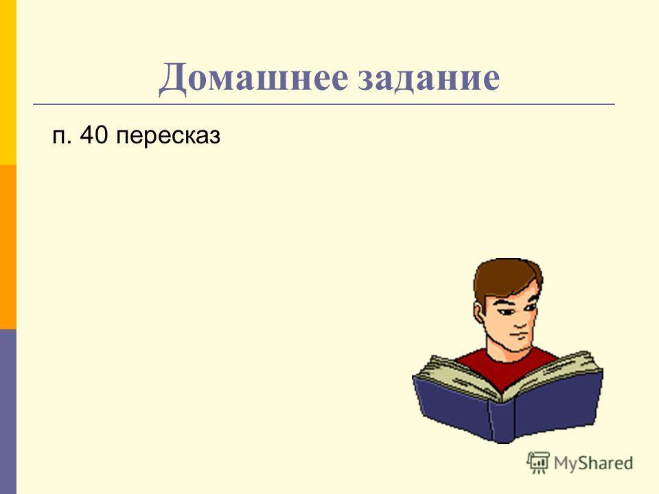 Домашнее задание п. 40 пересказ