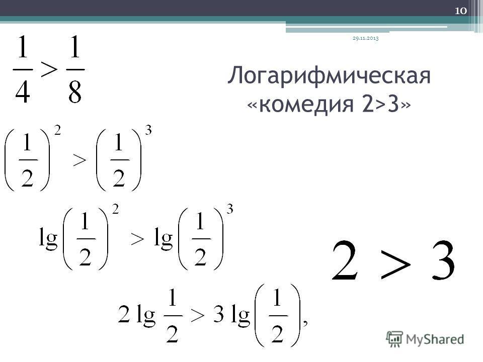 Логарифмическая «комедия 2>3» 29.11.2013 10