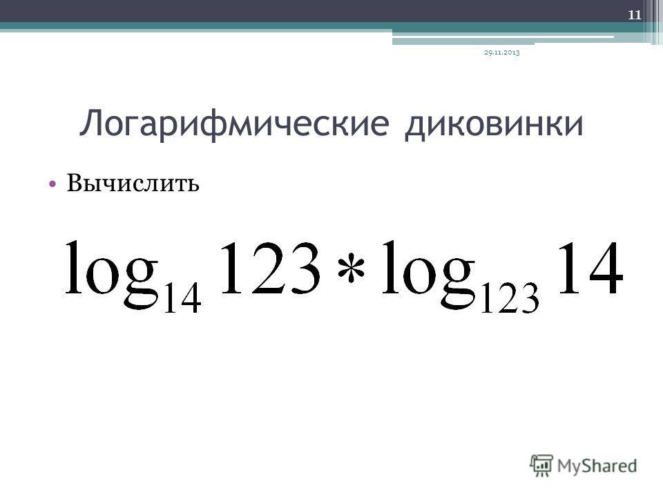 Логарифмические диковинки Вычислить 29.11.2013 11
