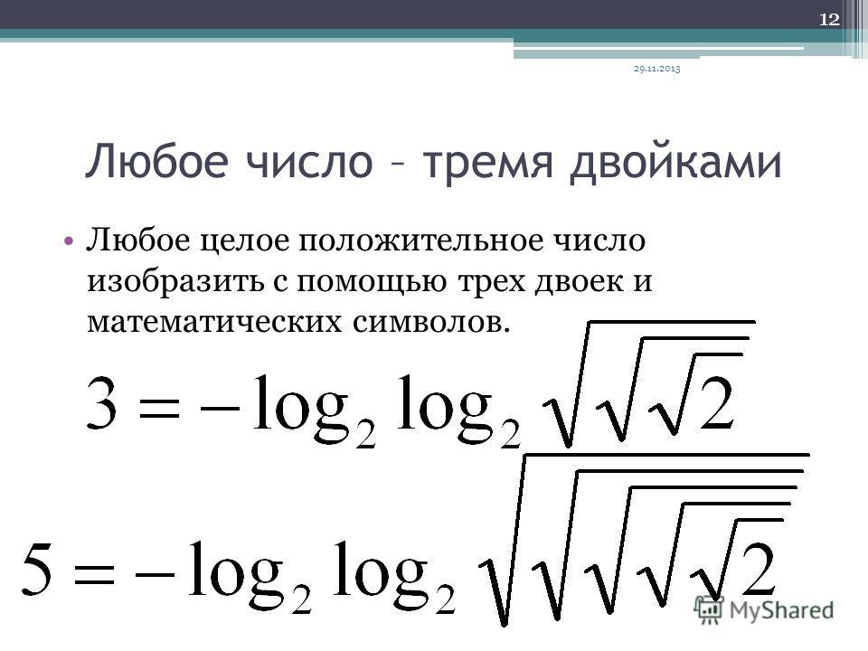 Любое число – тремя двойками Любое целое положительное число изобразить с помощью трех двоек и математических символов. 29.11.2013 12